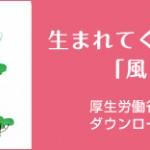 fushin_off