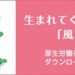 fushin_on