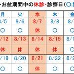 R元年夏季休診日